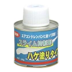 スライム抑制剤(ハケ塗りタイプ) - エアコンドレンパンのバクテリア・カビ・レジオネラ属菌の増殖抑制剤