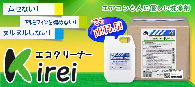 アルミフィン親水皮膜を傷付けない、大手空調機器メーカー御用達エアコン洗剤