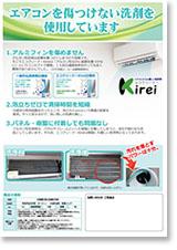 エコクリーナーKirei ユーザー様営業用 製品カタログ