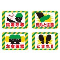 スリーエム ジャパン セーフティ・ウォーク すべり止めテープ グラフィックス [10枚入×10袋] - 〈屋内外・平面用〉イラスト入りのすべり止め機能をもつ路面表示材