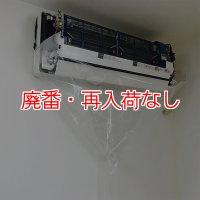 【廃番・再入荷なし】 ■最軽量200g■オープン型エアコン洗浄シート(オープン型一般用/軽量)SA-N08F
