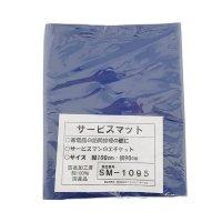 エアコン洗浄用 防炎作業マット SM-1095