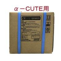 アマノ α-CUTE 電解補助剤 10kg【代引不可・個人宅配送不可】