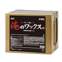 大一産業 FPS 俺のワックス 黒 [18L B.I.B] - 高濃度高耐久樹脂ワックス【代引不可・個人宅配送不可】