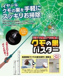 下記の画像で更に詳しく見ることができます。1: FIRST クモの巣バスター