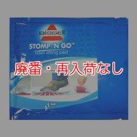 【廃番・再入荷なし】アピコ ストンプ&ゴー(20枚セット)