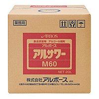 アルボース アルサワーM60 [20L B.I.B] - 除菌洗浄剤