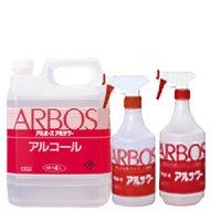 アルボース アルサワー - 食品添加物アルコール製剤