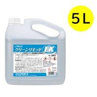 アルボース クリーンリキッドEX[ 5L] - 便座除菌クリーナー