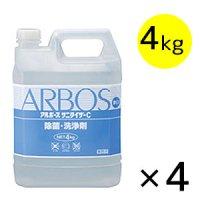 アルボース サニタイザーC [4kg×4] - 除菌・漂白剤(非塩素)