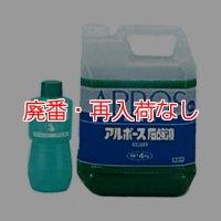 【廃番・再入荷なし】アルボース石鹸液PX-2(10倍希釈) - 殺菌・消毒用純植物性石鹸液