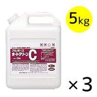 アルボース オートクリーンC [5kg×3] - スケール除去用酸洗浄剤