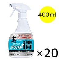旭化成 グリスト 清(きよし) [400ml×20] - グリーストラップ周辺の空間消臭剤