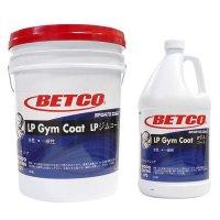 ベトコ BETCO LPジムコート - セルフシール仕上げ 木床用コーティング剤