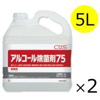 シーバイエス アルコール除菌剤75 [5L×2] - 業務用 アルコール製剤(除菌・食品添加物)