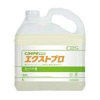 シーバイエス カーペキープエクストプロ[5L] - エクストラクションクリーニング用洗剤