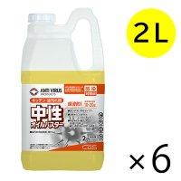 シーバイエス 中性オイルバスター[2L×6] - 業務用 油汚れ用洗剤