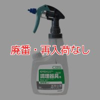 シーバイエス イージースプレー アルカリ性 調理器具用スターターセット - 業務用 油汚れ用洗浄剤