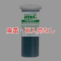 シーバイエス イージースプレー調理器具用カートリッジ[40mL ×8] - 業務用 油汚れ用洗浄剤