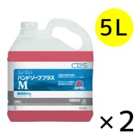 シーバイエス セーフタッチ ハンドソーププラスM 5L×2 - 業務用殺菌・消毒手洗い石けん