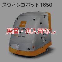 シーバイエス TASKI インテリボット - 業務用清掃用ロボット