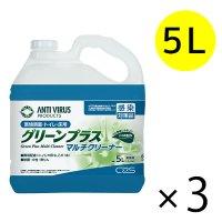 シーバイエス グリーンプラスマルチクリーナー[5Lx3] - 業務用屋内清掃用多目的洗浄剤
