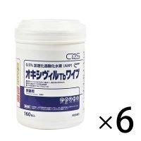 シーバイエス オキシヴィルTbワイプ[160枚×6] - 業務用 使い捨てタイプの除菌ワイプ