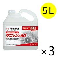 シーバイエス サニッシュ60 5L×3 - 業務用 アルコール製剤(調理器具・機械用)