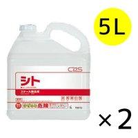 シーバイエス シト[5L×2] - 業務用 スケール除去剤