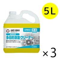シーバイエス 多目的除菌クリーナー 5L×3 - 業務用 多目的除菌・除ウイルスクリーナー
