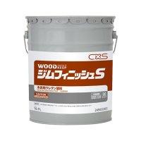 ■送料無料・5缶以上での注文はこちら■シーバイエス ジムフィニッシュS 18L - 木床用シール剤【代引不可・個人宅配送不可】