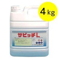 クリアライト工業 サビッチL 4kg - タイル/石材のサビ・黒ずみ・黄ばみ・水垢除去剤