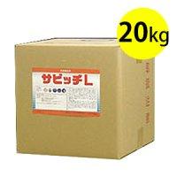 クリアライト工業 サビッチL 20kg - タイル/石材のサビ・黒ずみ・黄ばみ・水垢除去剤