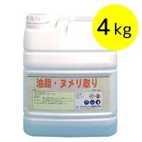 クリアライト工業 油脂・ヌメリ取り 4kg - 浴場用万能洗浄剤