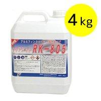 クリアライト工業 RK-805 4kg - アルミフィン洗浄剤(強力タイプ)
