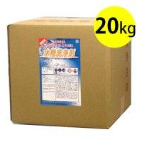 クリアライト工業 水槽洗浄剤 20kg - 給水給湯/受水槽用洗浄剤