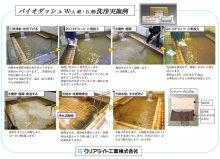 下記の画像で更に詳しく見ることができます。3: クリアライト工業 バイオダッシュW[A剤4kgx2袋+B剤6kgx2袋] - 浴槽水循環配管洗浄剤