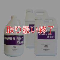 コスケム パワーRMC 泡極少 - 低泡型多目的アルカリ性洗剤