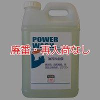 【廃番・再入荷なし】コスケム パワーウォッシュ [9.5L ×2] - エアコン用アルカリ性洗剤