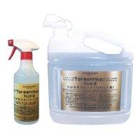 コスケム トレシモンハード - リセット用洗剤・環境配慮型