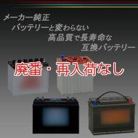 蔵王産業 スクラブメイトミニ350B用 純正同等互換バッテリー(密閉式・1個) - メーカー純正品同等の性能とサイクル数の互換バッテリー【代引不可】