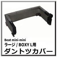 【ポリッシャー.JP限定仕様!】 ダントツカバー Beat minimini ラージ用 - 小型ランダムオービタルマシン飛散防止カバー