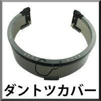 【ポリッシャー.JP限定仕様!】 ダントツカバー 新型スリムタイプSG - ポリッシャー用飛散防止カバー