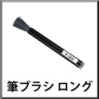 【ポリッシャー.JP限定仕様!】ダントツ 筆ブラシ ロング - 研磨剤入トレグリットブラシ