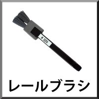 【ポリッシャー.JP限定仕様!】ダントツ レールブラシ -  研磨剤入トレグリットブラシ