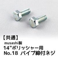 "musashi製12""ポリッシャー用パーツNo.20パイプ締付ネジ(2個入)"
