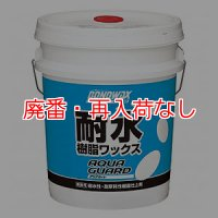 【廃番・再入荷なし】コニシ アクアガード[18L] - 耐水性/耐摩耗性樹脂ワックス