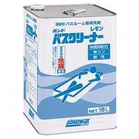 コニシ バスクリーナー レモン[18L] - 弱酸性タイプ