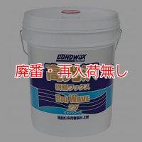 コニシ ビッグウエーブ25[18L] - 高濃度樹脂ワックス