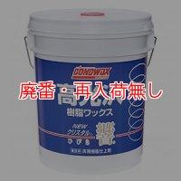 コニシ クリスタル響(ひびき)[18L] - 高濃度樹脂ワックス